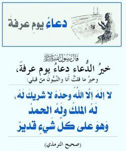 Perbanyaklah doa